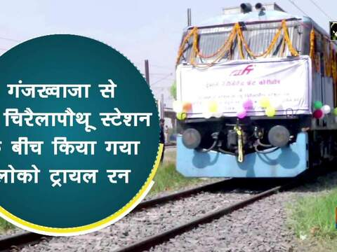 Trial run of electric loco conducted successfully between Ganjkhwaja-New Chiraila Pauthu Section