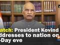 Watch: President Kovind addresses to nation on R-Day eve