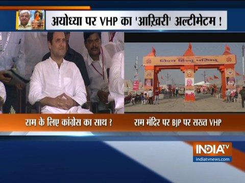 विहिप की मांग, कांग्रेस अपनी चुनावी घोषणा पत्र में राम मंदिर का मुद्दा करे शामिल
