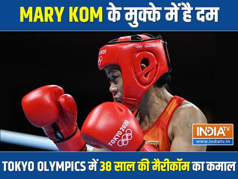 Tokyo Olympics 2020 : पहले राउंड में धमाकेदार जीत के साथ प्री-क्वार्टर फाइनल में पहुंची मैरी कॉम