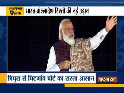 9 AM न्यूज | पीएम मोदी आज भारत और बांग्लादेश के बीच 'मैत्री सेतु' का उद्घाटन करेंगे
