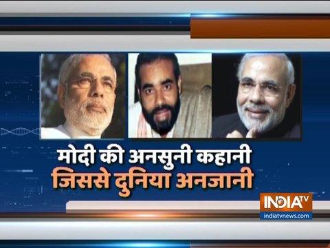 प्रधानमंत्री मोदी की अनसुनी कहानी जिससे दुनिया अनजानी