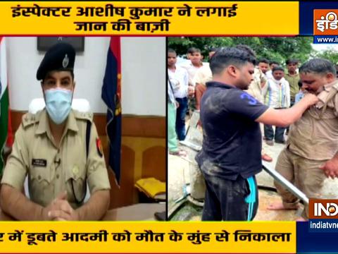 अलीगढ़ : पुलिस सब-इंस्पेक्टर ने जान पर खेलकर बचाई नहर में डूब रहे युवक की जान
