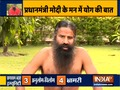Learn from Swami Ramdev yogasanas which will increase your immunity