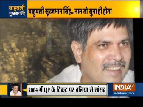सूरजभान सिंह: बिहार की राजनीति के अपरिहार्य 'बाहुबली'