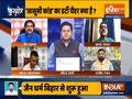 Kurukshetra | Dirty chapter of the 'snooping row'
