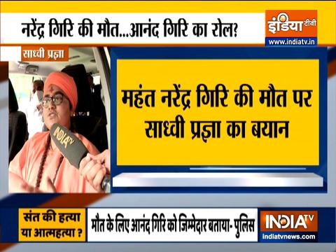 प्रज्ञा ठाकुर ने की नरेंद्र गिरी मौत मामले में सीबीआई जांच की मांग