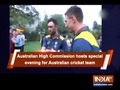 Australian cricket team enjoys special evening at Australian High Commission
