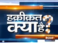 Watch India TV Special show Haqikat Kya Hai   February 7, 2020
