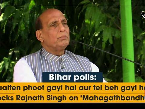 Bihar polls: 'Laalten phoot gayi hai aur tel beh gayi hai', mocks Rajnath Singh on 'Mahagathbandhan'