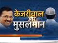 केजरीवाल और मुस्लिम: देखिए मुस्तफाबाद मुस्लिम आगामी चुनाव के बारे में क्या सोचते हैं