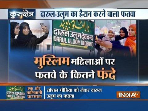 Kurukshetra: Darul Uloom Deoband bans Muslims from sharing photos on social media