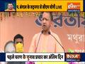 Bengal polls 2021: Yogi Adityanath address a rally in Rudranagar