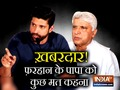 Farhan Akhtar on threats to father Javed Akhtar over 'burqa' ban comment