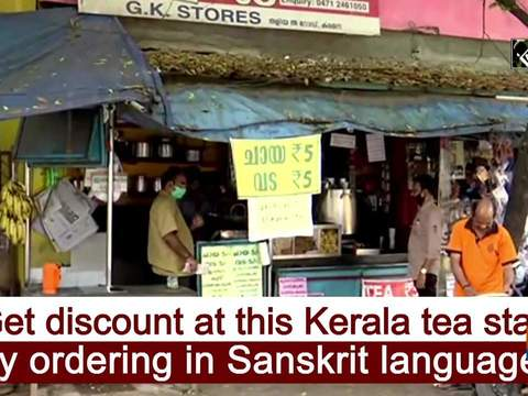Get discount at this Kerala tea stall by ordering in Sanskrit language
