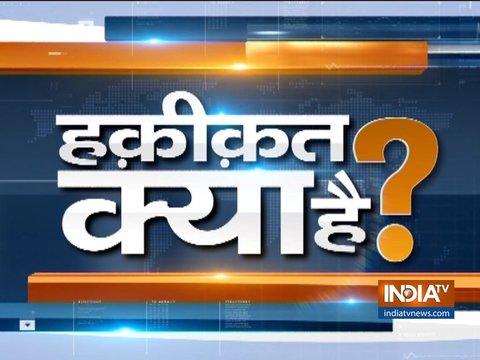 देखिये इंडिया टीवी का स्पेशल शो 'हकीक़त क्या है' | 8 फरवरी, 2019