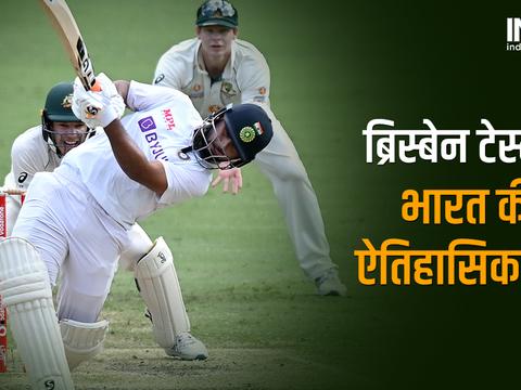 Ind vs Aus: ब्रिसबेन टेस्ट में भारत ने 3 विकेट से जीत दर्ज कर 2-1 से सीरीज पर किया कब्जा