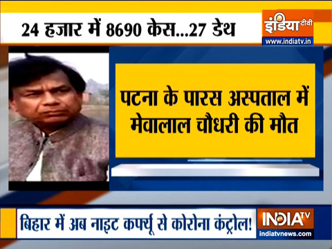 Former Bihar Education Minister Mewalal Chaudhry dies due to Covid-19