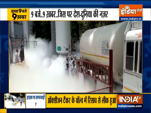 9 AM न्यूज   नासिक ऑक्सीजन टैंकर रिसाव की घटना को लेकर महाराष्ट्र सरकार के खिलाफ कार्रवाई की मांग