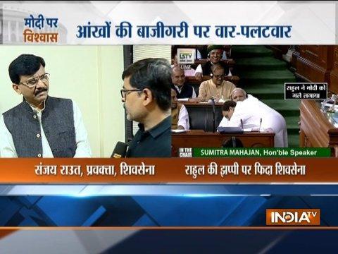 शिवसेना नेता संजय राउत ने राहुल गांधी के भाषण और प्रधानमंत्री मोदी को झप्पी की प्रशंसा की