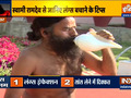 Swami Ramdev tells how yoga can make your lungs strong