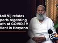 Anil Vij refutes reports regarding death of COVID-19 patient in Haryana