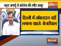 Delhi CM Arvind Kejriwal on current Covid situation in national Capital