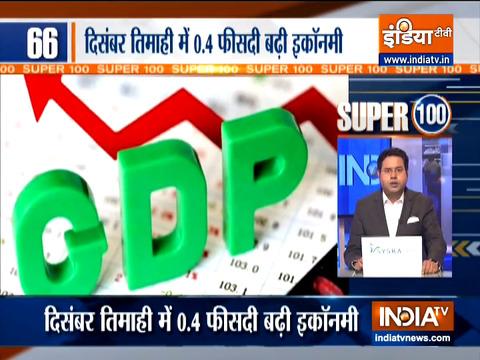 Super 100: इकोनॉमी ने पकड़ी रफ्तार, अक्टूबर-दिसंबर में 0.4 प्रतिशत की दर से बढ़ी GDP