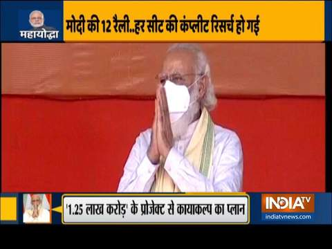 बिहार विधानसभा चुनाव: 12 रैलियों के बाद क्या पीएम मोदी एनडीए के लिए गेम चेंजर बनेंगे?