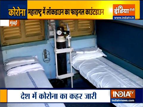 महाराष्ट्र में कोरोना का कहर, रेलवे ने ट्रेन के कोच को बनाया आइसोलेशन वार्ड