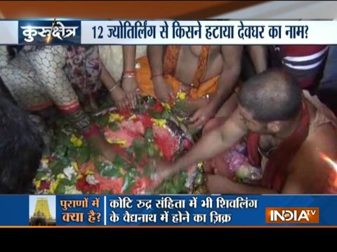 Kurukshetra: Who removed Deoghar from list of 12 jyotirlingas?