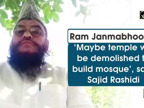 Ram Janmabhoomi: 'Maybe temple will be demolished to build mosque', says Sajid Rashidi