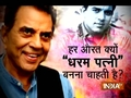 Dharmendra reveals the secret behind every girl's crush on him