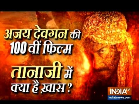 अजय देवगन की फिल्म तानाजी: द अनसंग वॉरियर में क्या है खास, जानें