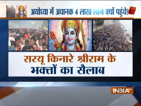 भगवान राम के लगभग 4 लाख भक्त अयोध्या क्यों पहुंचे? देखें इंडिया टीवी का स्पेशल शो