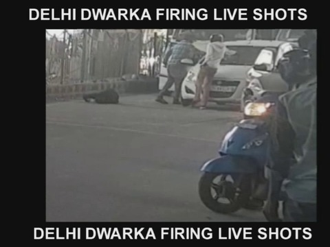 देखिये दिल्ली के द्वारका में पुलिस और बदमाशों के बीच हुई फायरिंग का लाइव वीडियो