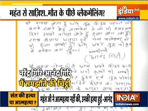 महंत नरेंद्र गिरि के पास से पुलिस को बरामद हुआ सुसाइड नोट