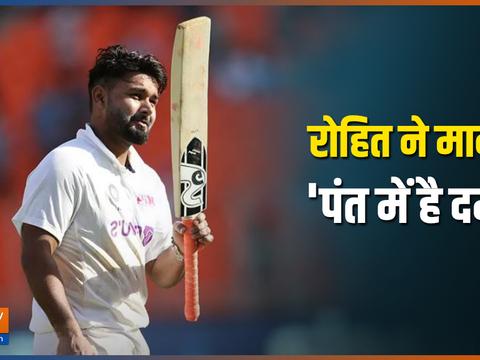 टीम इंडिया में धोनी की जगह लेने के लिए तैयार हैं ऋषभ पंत : रोहित शर्मा