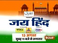 India TV's conclave on country's 72nd Independence Day