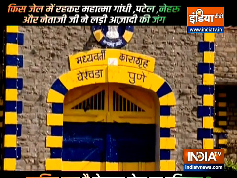 महाराष्ट्र सरकार ने यरवदा सेंट्रल प्रिजन से 'जेल टूरिज्म' की शुरुवात की