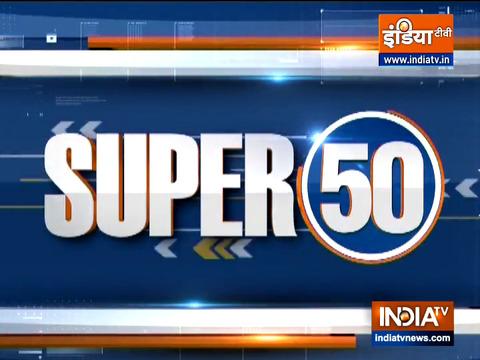 Super 50: देखिए दिनभर की 50 बड़ी खबरें | 17 सितंबर, 2021