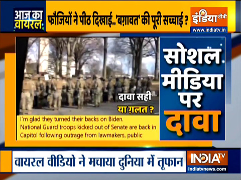 Aaj Ka Viral: National Guard 'turn their backs' on Biden motorcade