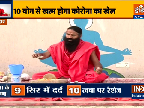 How to keep yourself protected from second strain of COVID? Learn yoga from Swami Ramdev
