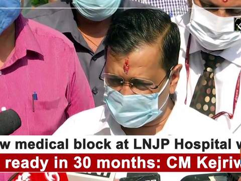 New medical block at LNJP Hospital will be ready in 30 months: CM Kejriwal