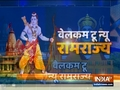 After SC pronounced historic verdict watch a New Day in Ayodhya