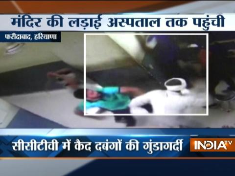 Caught On Camera: Clash between two groups in Faridabad