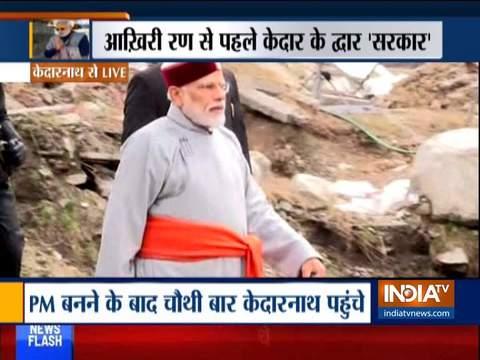 PM Modi Kedarnath Visit: केदारनाथ के द्वार पर पीएम मोदी, 12000 फीट पर गुफा में करेंगे शिव साधना
