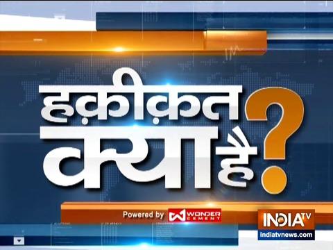 देखिये इंडिया टीवी का स्पेशल शो 'हकीक़त क्या है'   17 सितम्बर, 2019
