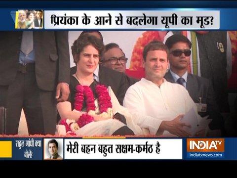 क्या प्रियंका की एंट्री से प्रधानमंत्री पद के लिए राहुल का रास्ता साफ हो गया है?