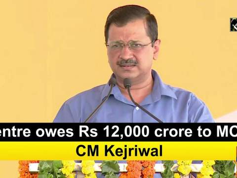 Centre owes Rs 12,000 crore to MCD: CM Kejriwal